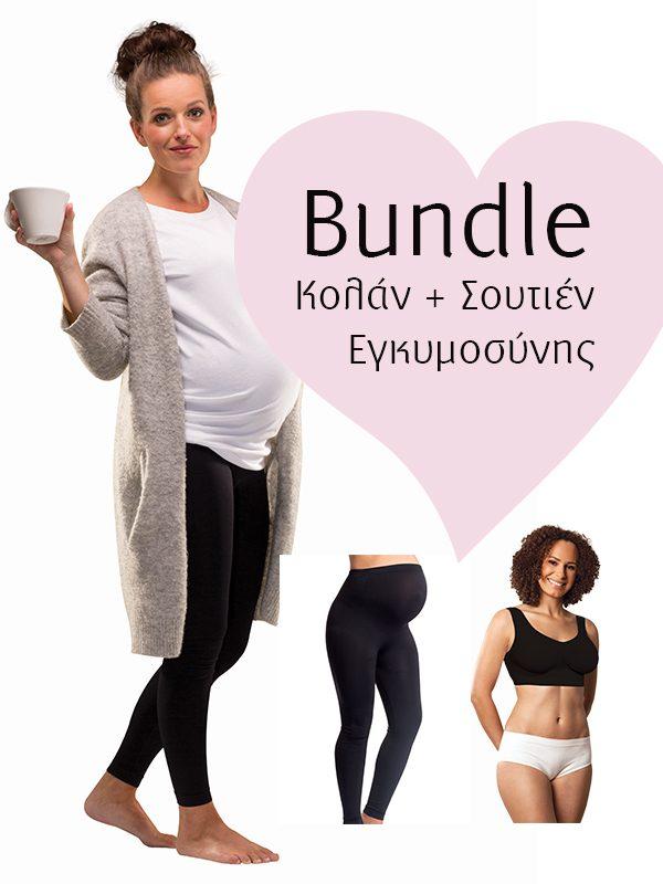 Κολάν+Σουτιέν εγκυμοσύνης Bundle