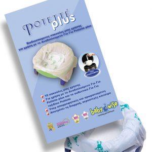Ανταλλακτικές Σακούλες Potette