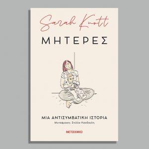 Μητέρες, βιβλίο Μεταίχμιο